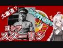 【ゆかり先生の歴史解説】 シベリア送り?!鋼鉄の指導者「スターリン」 #2 【VOICEROID解説】
