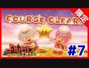 【限定】進め!キノピオ隊長! #7【アーカイブ】
