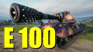 【WoT:E 100】ゆっくり実況でおくる戦車戦Part729 byアラモンド