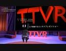 いくら何でもやり過ぎやろ清正-ビスマルクビスマルク #TTVR 第6回 in #clusterVR