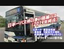 観音崎らいなちゃんと行く日本一停留所が多かった路線バスの旅!~ゆづきずトラベル♪ second trip!! 番外編~