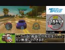 【WR】Need For Speed Undercover (Wii版) CareerAny%(easy) RTA 3:13:44 part3/6