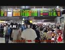 【ゆっくり動画番外編第2弾】第0回「どうしても『札幌』と『千葉』」