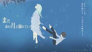 まだあの月と溺れていたい - 琴葉葵cover -