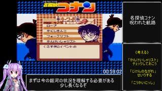 名探偵コナン 呪われた航路RTA 1時間29分4