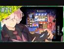 【黒森町綺譚】#11 ちょっと怖くて切ないお話。中国産和風ホラー