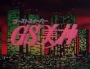 懐かしいアニメのOPED(GS美神)