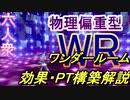 【ポケットモンスターソードシールド】ワンダールームパ_解説!【Nisan】