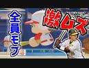 【実況】モブキャラ縛りでパワフェス優勝する男【パワプロ2018】Part1