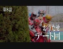 DOGENGERS(ドゲンジャーズ) 8話