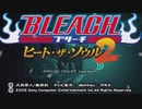 BLEACH ヒート・ザ・ソウル2[BGM] STAR  push
