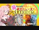 茜ちゃんのアナログゲームニュース! 2020年5月末