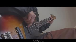 東京フラッシュ|Vaundy【Bass】
