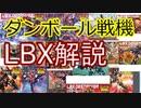 【ゆっくり解説】 ダンボール戦機Part1 LBXとは?