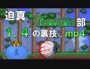迫真Terraria部 1.4の裏技.mp4