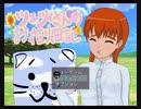 【フルボイスゲーム】ツェツィさんのお花畑記!(空也閃の物語)前半