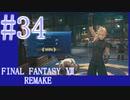 【FF7R】待ちに待ったリメイク!!全力で楽しむ☆パート34【実況】
