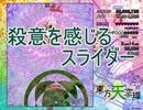 【実況】東方を11ミリも知らない僕が弾幕STGに挑戦【天空璋】 3