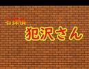 名探偵犯沢さん【超唇】