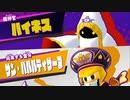 【VOICEROID実況】あかりちゃんのスターアライズ 修行part21 前編  【星のカービィ スターアライズ】