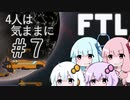 【FTL】4人は気ままに宇宙を旅する #7【VOICEROID実況】