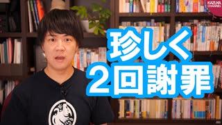 朝日新聞、賭け麻雀問題で珍しく2日連続謝罪【サンデイブレイク159】