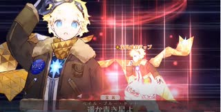 【FGO 全再臨別】ボイジャー宝具+EXモーション スキル使用まとめ【Fate/Requiem×Fate/Grand Order】『Fate/Requiem』盤上遊戯黙示録」