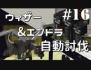 【Minecraft】CoTT2 GoG #16 「ウィザー&エンドラ自動処理装...