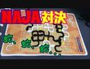 フクハナのボードゲーム対決:NAJA