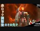 【ガンオン】我愛機ヅダと行くpart26