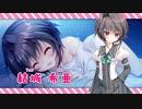 【再現MAD】9-nine-ゆきいろ lovely day