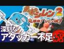 【風来のシレン2】深刻なアタッカー不足【実況初プレイ】58