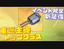イベント新装備『203mm連装砲Mle1924』が優秀!威力,射程,攻...