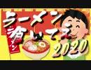 【メドレー合作】ラーメン食いてえ2020