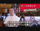 字幕【テキサス親父】 ハリウッドはアカ(共産主義者)だらけだぜ