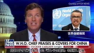 【テキサス親父日本事務局】中国に次々と乗っ取られる国際機関WHO「人命・人権より中国様の顔色」 Part-2
