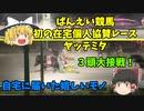 【ゆっくり】初の在宅個人協賛レース【ばんえい競馬】