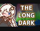 【The Long Dark】運び屋 あかり Part1【VOICEROID実況】