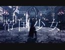 【ヒプマイMMD】帝国少女【四十物十四】