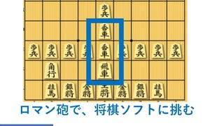 5筋にロケットをつくって、将棋ソフトに勝つ