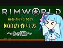 【RimWorld】初心者のためのMOD作成解説動画 -Def編-【VOICEROID解説】