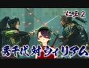 【仁王2】それは秀と吉の物語 72【青き目のサムライ/ウ...