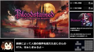 【RTA】Bloodstained: RotN 斬月モード An