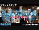 【ヒプノシスマイク】「Gangsta's Paradise / 碧棺左馬刻」歌って演奏してみた。by ラムソア