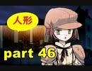 【実況】 素晴らしい世界観を求め、赫炎のインガノック 【part46】