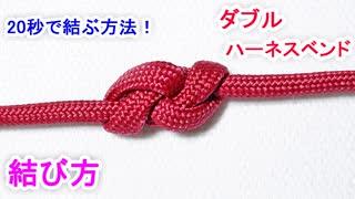 【高強度にロープを繋げられる 最強結び】ダブルハーネスベンドの結び方!
