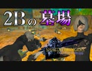 【FF14】ニーア勢のためのFF14 #6【実況】
