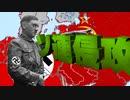 【ゆっくり歴史解説】 日米交渉-1941-【その9 独ソ戦開戦 ー松岡洋右の誤算ー -前編-】