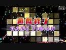 【Fate/Grand Order】『Fate/Requiem』盤上遊戯黙示録 幽霊屋敷の人狼たち:4日目