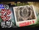 【明治】明治最初はゲルマン紙幣が主流だった…偽物も沢山あった!?【古札】